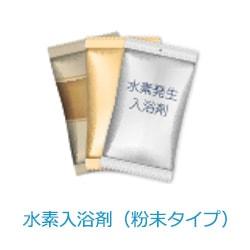水素入浴剤(粉末タイプ)