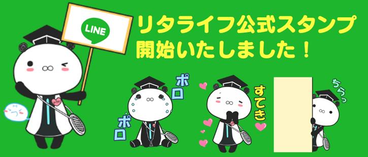 一般財団法人 日本先端医療財団